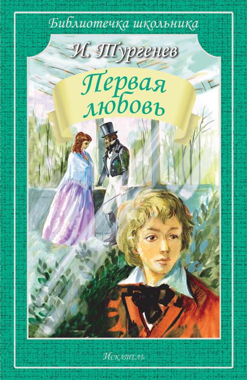 pervaya-lyubovy-turgenev