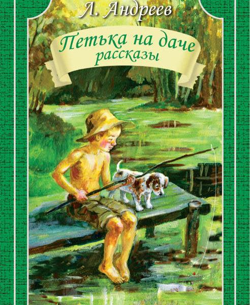 petyka-na-datche-andreev