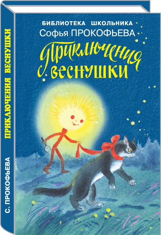 priklyutcheniya-vesnushki-prokofyeva
