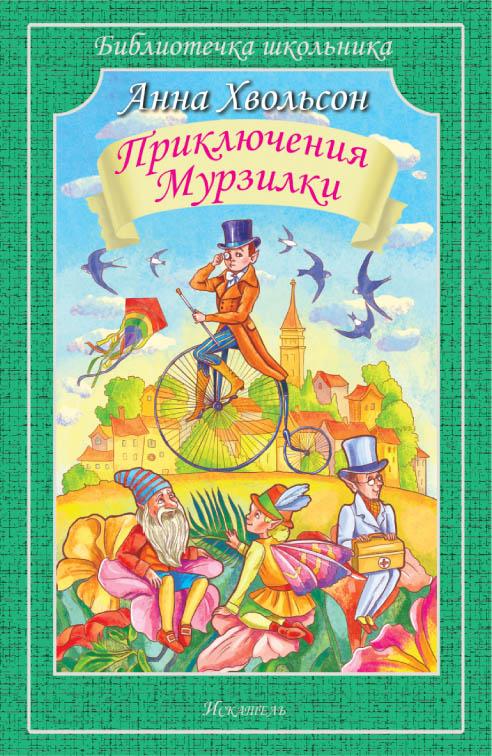 priklyutcheniya-murzilki-hvolyson