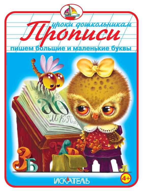 propisi_pishem_bolyshie_i_malenykie_bukv
