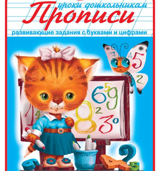 propisi_razvivayushtie_zadaniya_s_bukvami_i_tsiframi