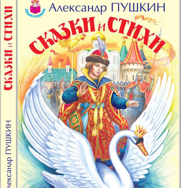 Пушкин - Стихи и сказки_3D