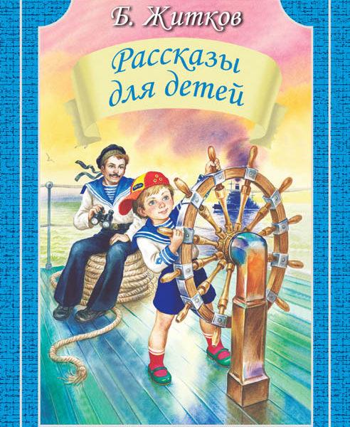 rasskaz-dlya-detey-zhitkov_
