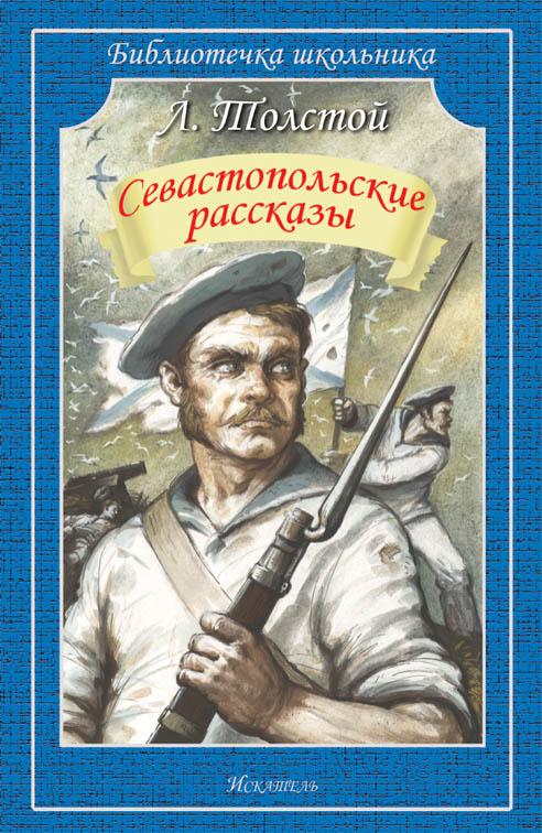 sevastopolyskie-rasskaz
