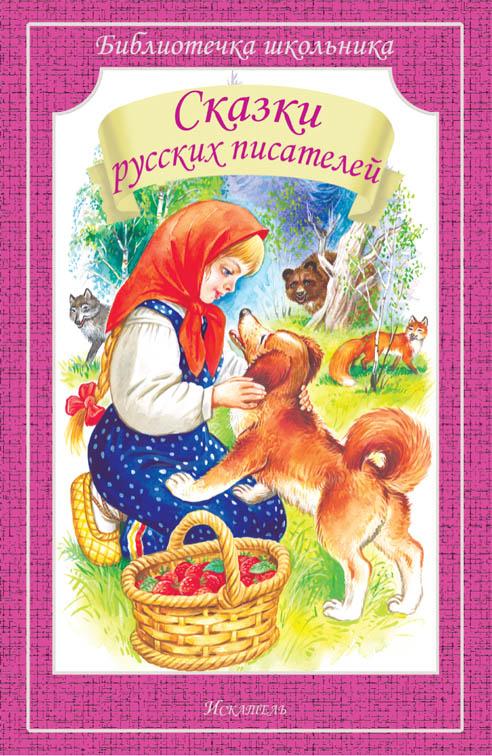 skazki-russkih-pisateley
