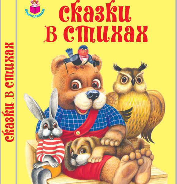 Сказки_в_стихах_3D