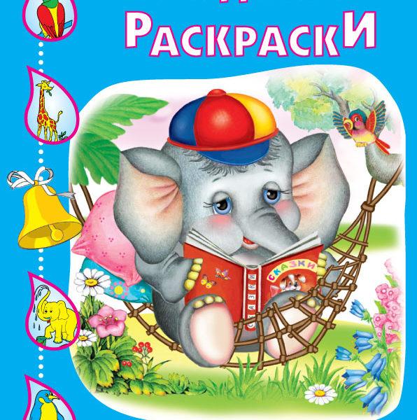 Слон_с