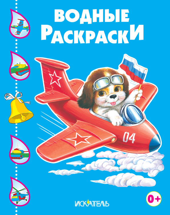 Собачка в самолете_с