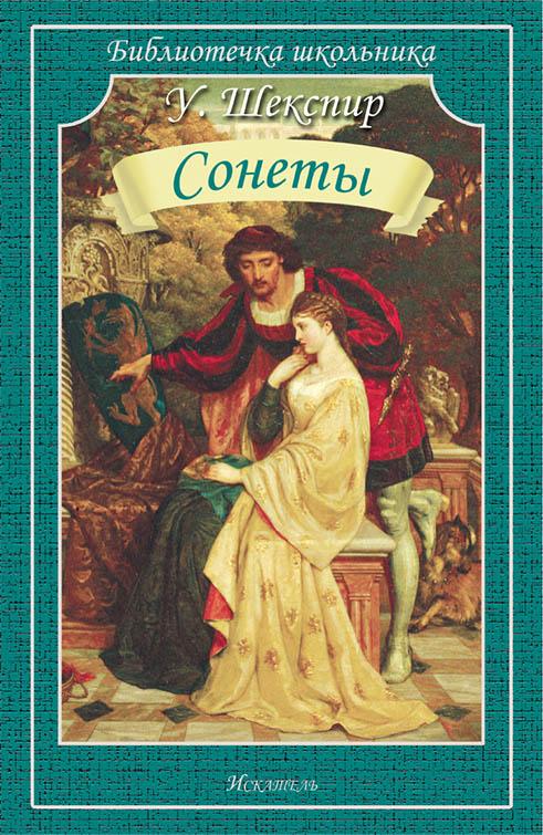 sonet-shekspir