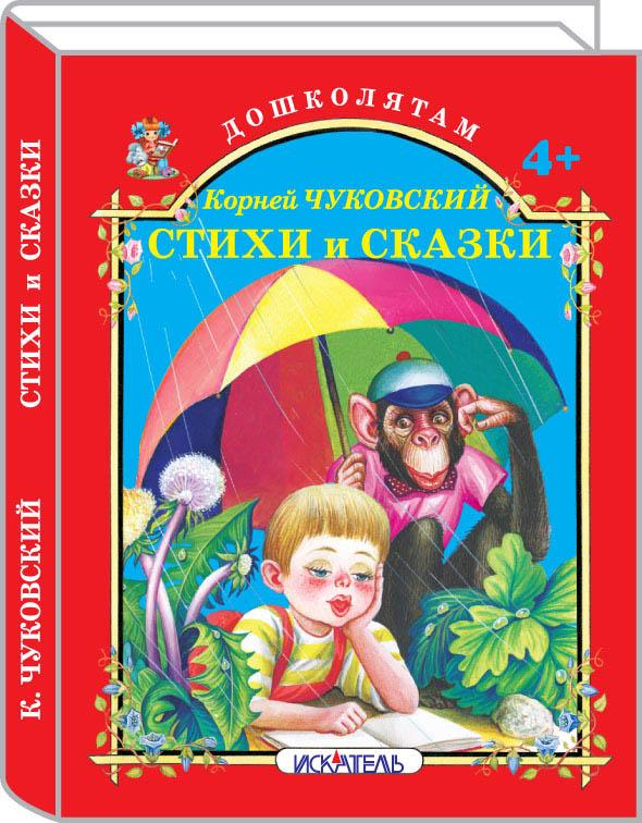 Стихи и сказки - Чуковский_3D