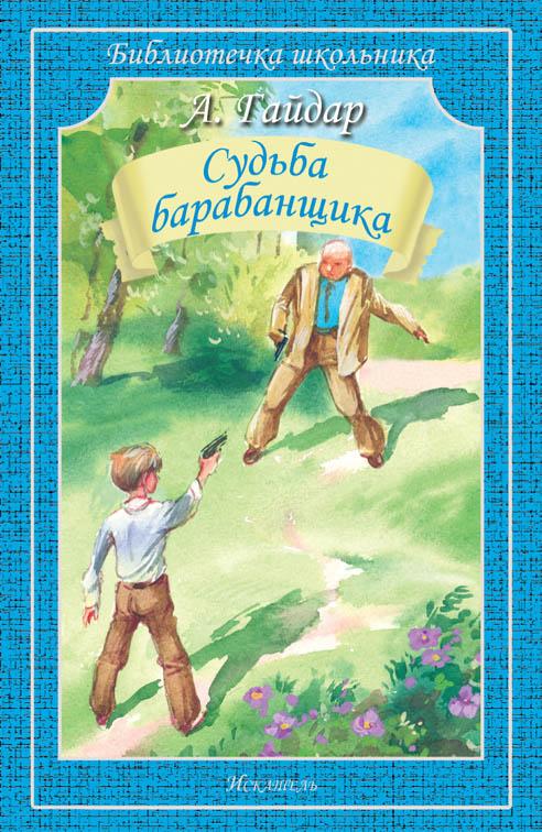 sudyba-barabanshtika