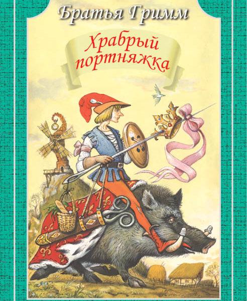 hrabry-portnyazhka-grimm
