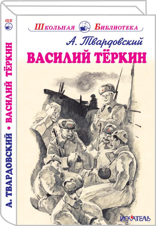 Василий Теркин - Твардовский