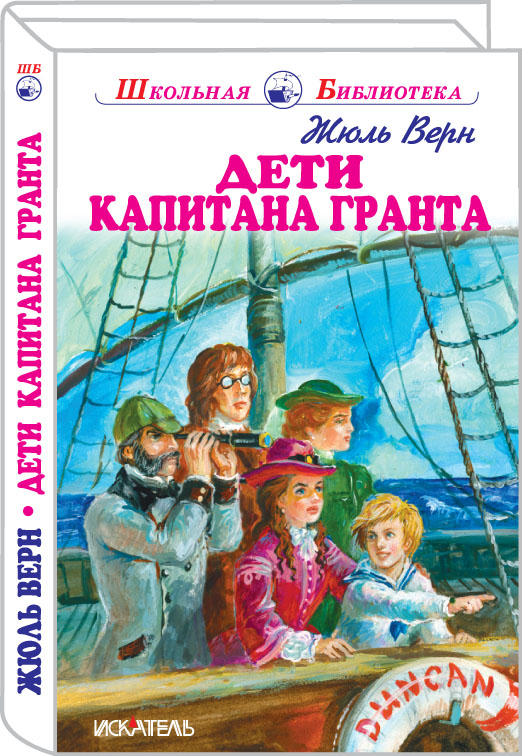 Дети капитана Гранта - Верн