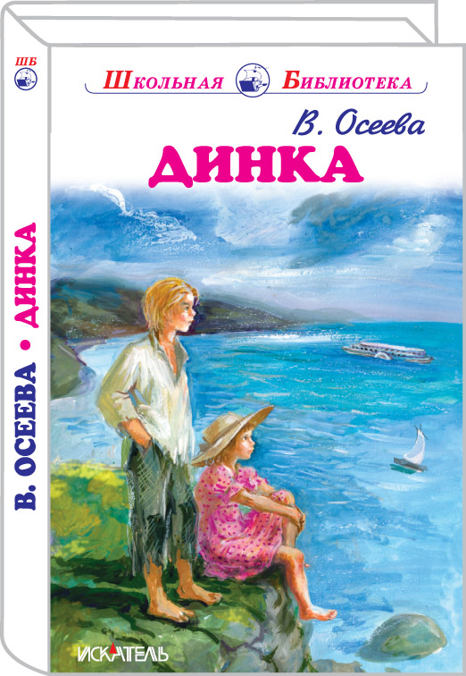 Динка - Осеева