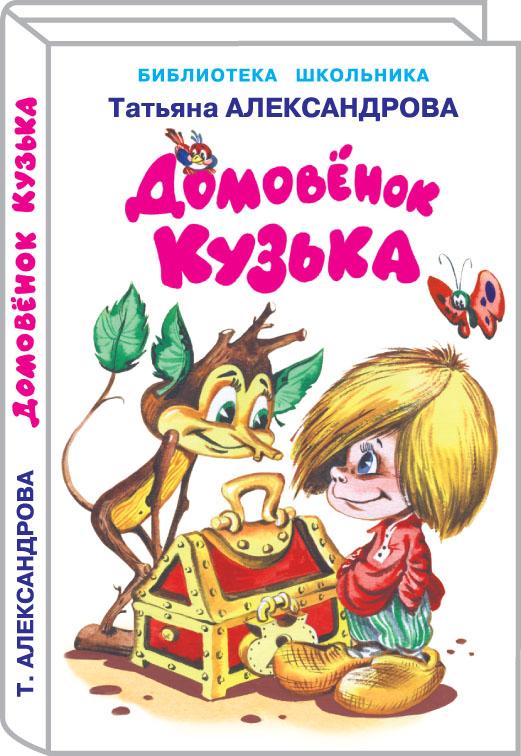 Домовенок Кузька - Александрова