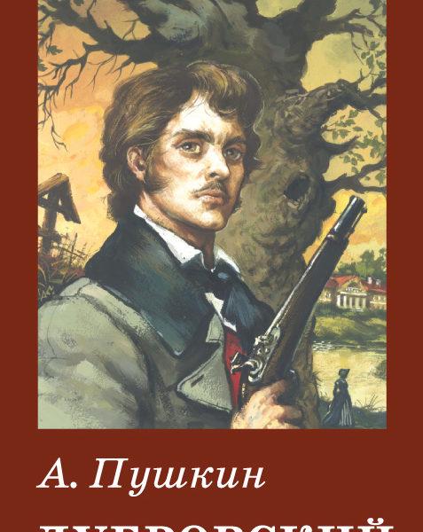 Дубровский - Пушкин