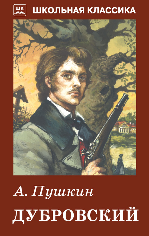 Пушкин роман дубровский краткое содержание