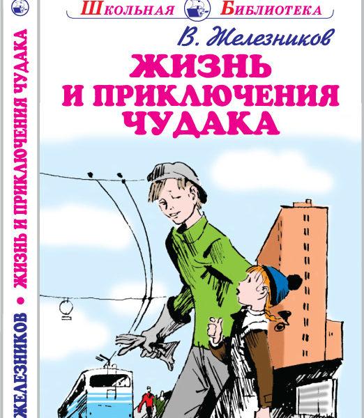 Жизнь и приключения чудака - Железников