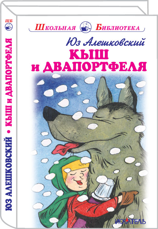 Кыш и двапортфеля - Алешковский