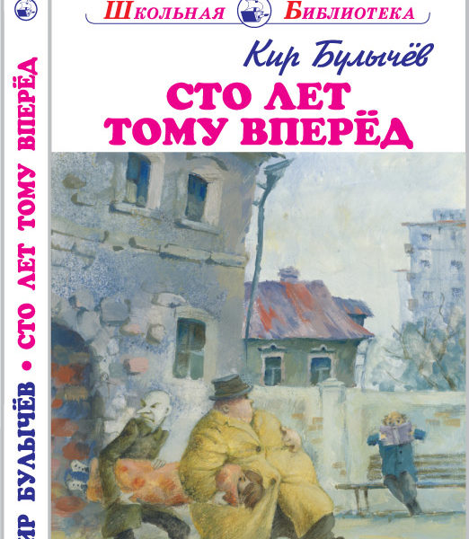 Сто лет тому вперед - Булычев