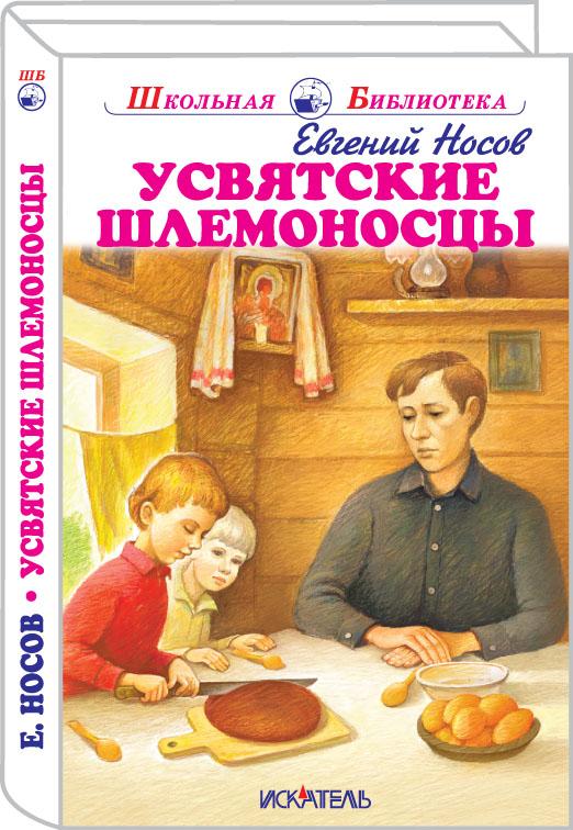 Усвятские Шлемоносцы - Носов
