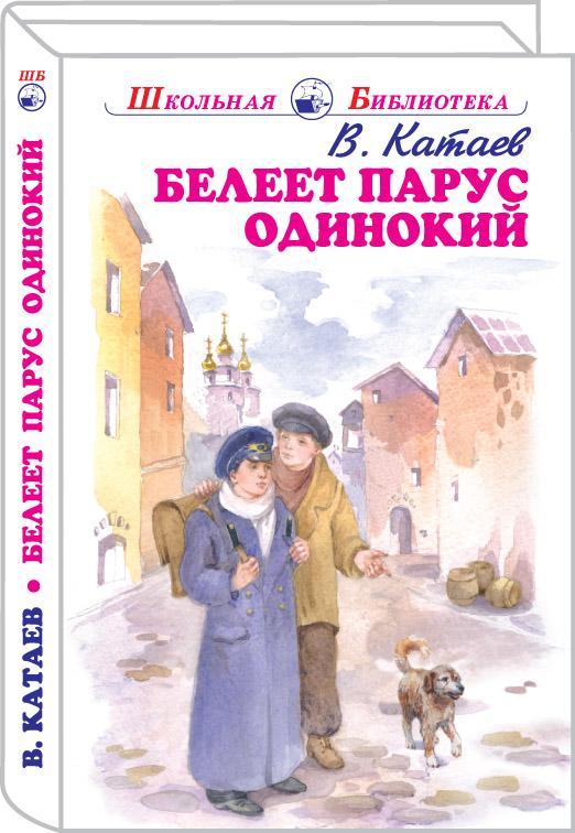 Белеет парус одинокий - Катаев
