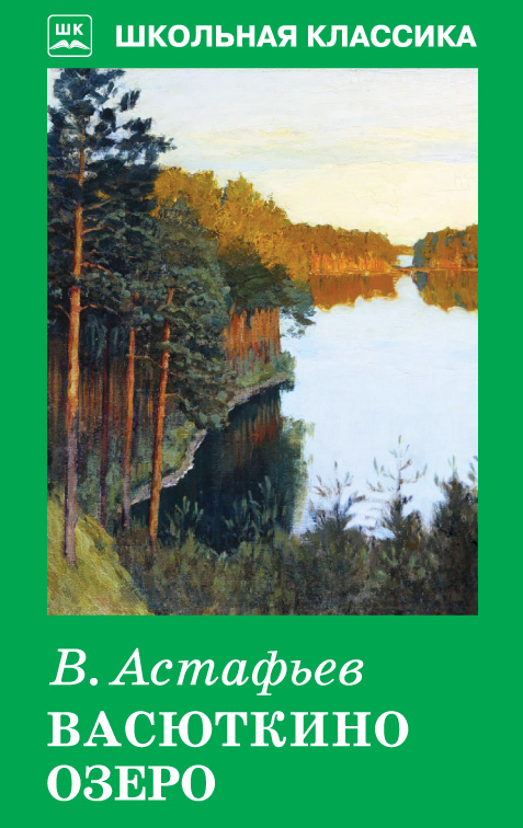Васюткино озеро - Астафьев