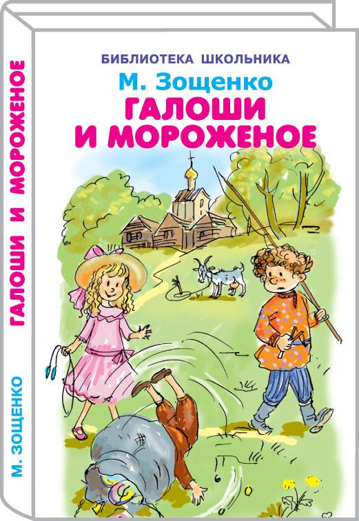 Галоши и мороженое - Зощенко
