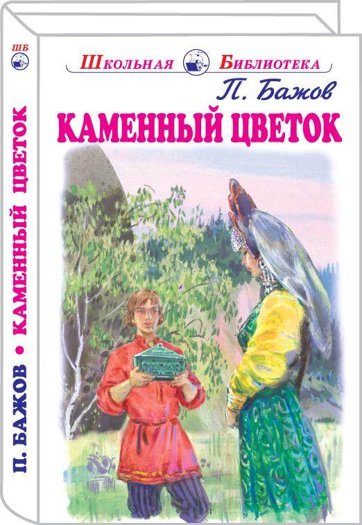 Каменный цветок - Бажов