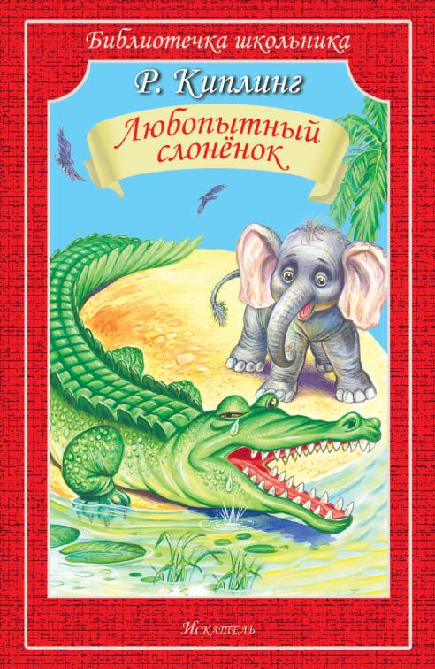 Любопытный слонёнок - Киплинг