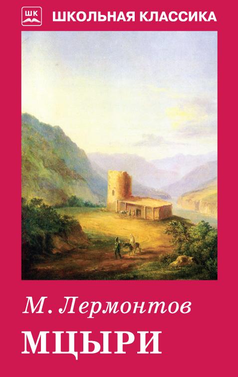 Мцыри - Лермонтов