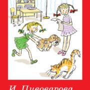 Однажды Катя с Манечкой — Пивоварова