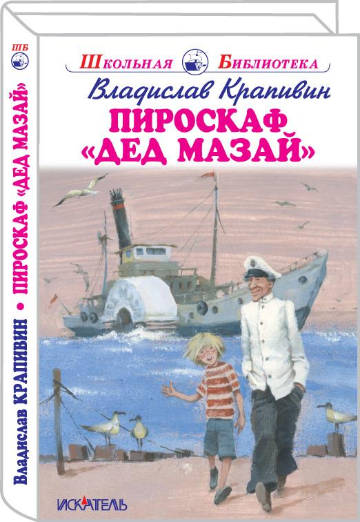Пироскаф «Дед Мазай» - Крапивин