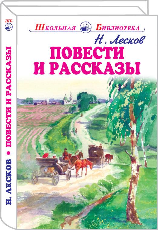 Повести и рассказы - Лесков