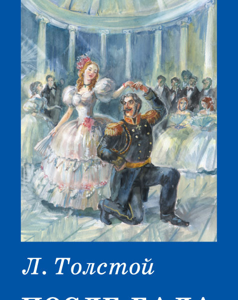 После бала - Толстой