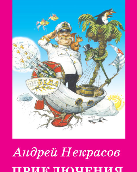 Приключения капитана Врунгеля - Некрасов