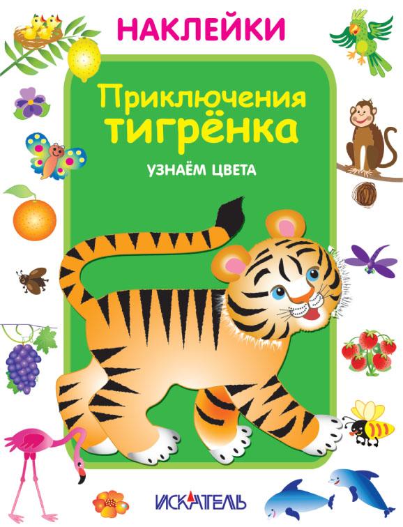 Приключения тигренка