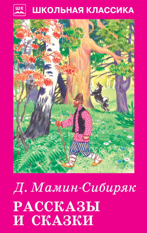 Рассказы и сказки. Мамин-Сибиряк