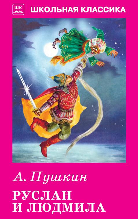 Руслан и Людмила - Пушкин