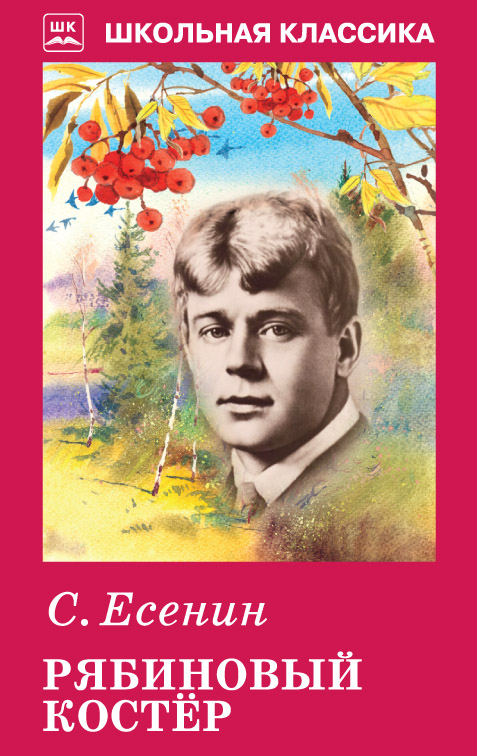 Рябиновый костер - Есенин