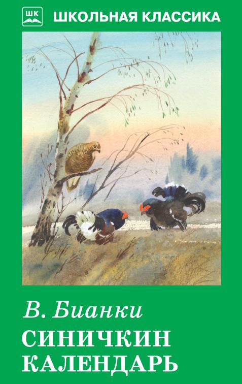 Синичкин календарь - Бианки