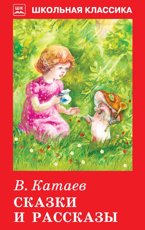 Сказки и рассказы - Катаев