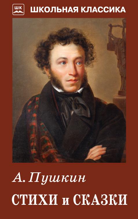 Стихи и сказки - Пушкин