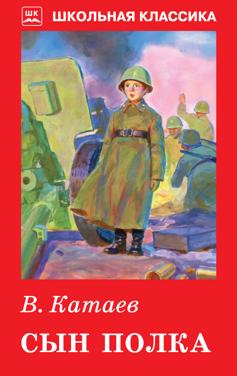 Сын полка - Катаев