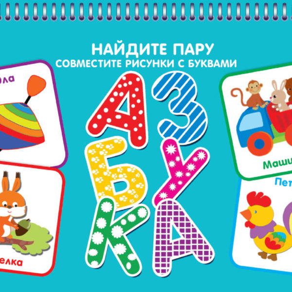 Azbuka_perekidnie_kartochki_pruzh