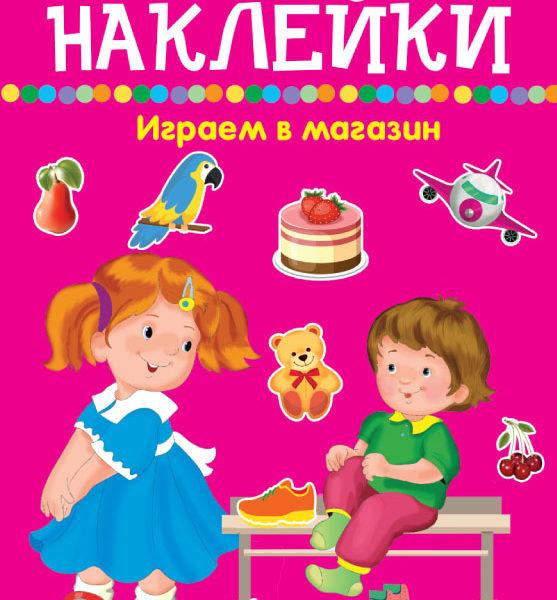 Igraem_v_magazin_new