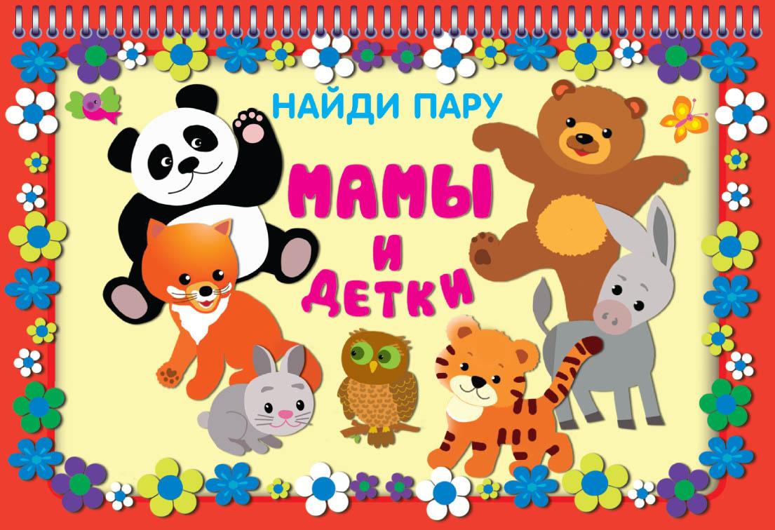 Mami_i_detki_perekidnie_kartochki_pruzh
