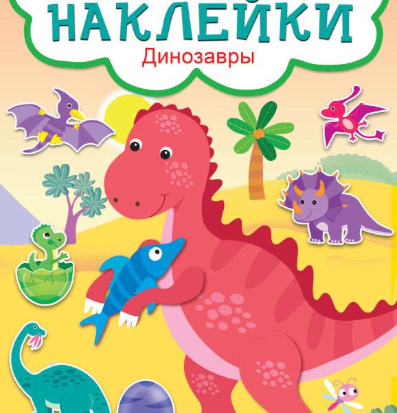 Naklejki_Dinozavri